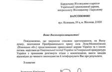 Відповідь Офісу Президента України митрополиту Варсонофію