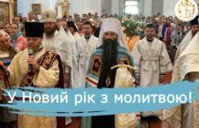 Вінницька єпархія розпочне Новий рік з молитви