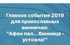 Соц. мережі про 2019 рік: «Афон впав - Вінниця встояла»