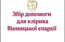 Просимо допомогти клірику Вінницької єпархії