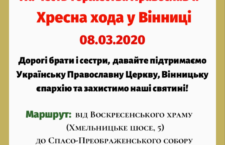 Оголошення! Хресна хода у Вінниці на честь Торжества Православ'я