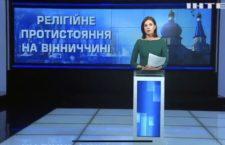 ВІДЕО. Телеканал Інтер про захоплення храмів УПЦ на Вінниччині