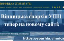 Новий сайт Вінницької єпархії УПЦ