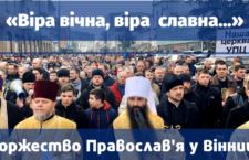 ВІДЕО. Торжество Православ'я у Вінниці 2020